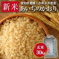 あいちのかおり減農薬30kg玄米送料込美味しいお米