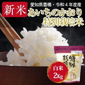 【農薬不使用・一等米】令和2年度・愛知県産 ・特別栽培米 あいちのかおり 白米2kg