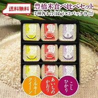 送料無料!豊橋産米食べ比べセット(28年度産米3種、各1合(145g)×3パック)