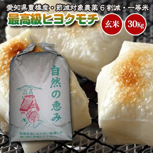 【29年度産・送料無料!(一部地域を除く)】 もち米・高級ヒヨクモチ 30kg 玄米