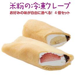 送料無料!とよはしこめこ使用★もちもち、しっとりやさしい口どけの新食感★米粉の冷凍クレープ(お好みの味4個セット)