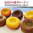 送料無料!とよはしこめこ使用★もっちりとした優しい甘さ★米粉の焼きドーナツ(お好みの味6個セット)