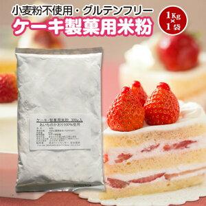 送料無料!豊橋こめこ使用★米粉のケーキ・製菓用米粉 1kg★小麦粉フリー、グルテンフリー!