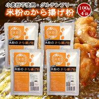 とよはしこめこ使用★米粉のから揚げ粉100g★小麦粉フリー、グルテンフリー!