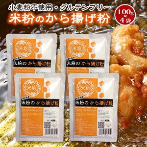 送料無料!とよはしこめこ使用 ★米粉のから揚げ粉 100g×4袋★ 小麦粉フリー、グルテンフリー!
