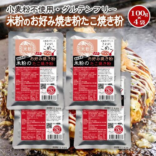 送料無料!豊橋こめこ使用★米粉のお好み焼き粉・たこ焼き粉 100g×4袋★小麦粉フリー、アルミフリー!
