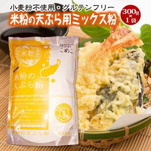送料無料!豊橋こめこ使用★米粉の天ぷら粉 300g★小麦粉フリー、アルミフリー!