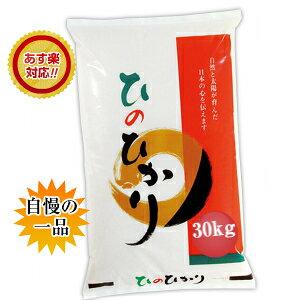 あす楽 ひのひかり 30kg 令和元年 奈良産 米30kg 送料無料