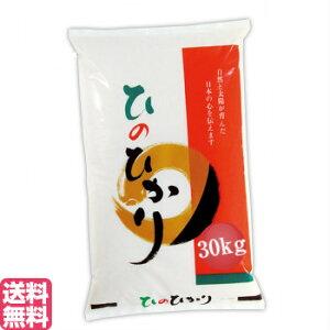 奈良県産ヒノヒカリ 令和2年産 新米 30kg 奈良産 米30kg 送料無料 お米 ひのひかり 米 おこめ 美味しいお米 高級米 ブランド米 内祝い 贈り物 贈答用 プレゼント