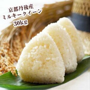 ミルキークイーン 30kg 送料無料 京都 丹後 玄米 精米 令和2年