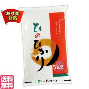 あす楽 米 5kg 送料無料 奈良県産 ひのひかり 5kg ヒノヒカリ 令和2年産 ギフト 贈答