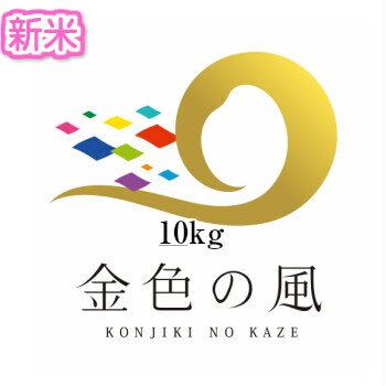 ひのひかり ミルキークイーン【送料無料】奈良県産 ヒノヒカリ&ミルキークイーン各2kg(計4kg)