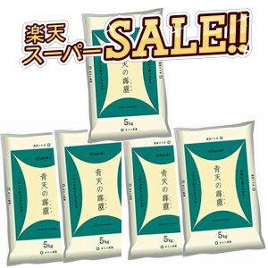 【お買い物マラソン限定クーポン有!】青天の霹靂 5kg(指定通常袋)米 5kg 送料無料