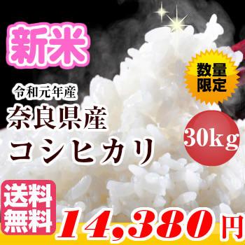 米30kg 送料無料【玄米・白米】奈良県産ひとめぼれ1等玄米30kgを精米してお届け!