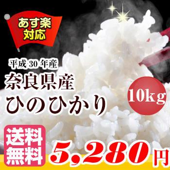【あす楽】米10kg 送料無料 白米ひのひかり 10kg 送料無料奈良県産 ヒノヒカリ 10kgお米 ヒノヒカリ 10kg
