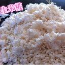 【蔵元直送】米麹 生 1kg 米糀 米こうじ 甘酒 国産米 ひのひかり使用