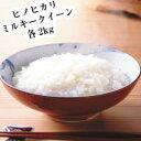 奈良県産 ヒノヒカリ ミルキークイーン各2kg(計4kg)
