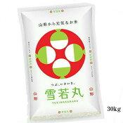 新米30年産送料無料山形県産雪若丸5kg×3袋(指定通常袋)