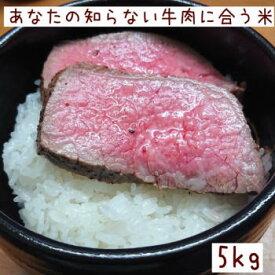 新米 5kg 送料無料 令和元年 お歳暮 ギフト お年賀 おもたせ 贈答 内祝 御祝 焼肉 特別栽培米