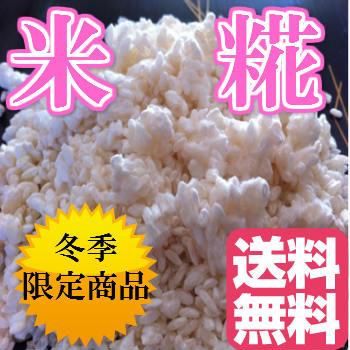 蔵元直送米麹 生米糀 米麹500g国産米 ひのひかり使用米麹 甘酒 生こうじ 米こうじ こめ麹