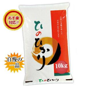 あす楽 奈良ヒノヒカリ ひのひかり 10kg お米 令和元年 奈良産 送料無料 ギフト 贈答 内祝い お祝い おにぎり