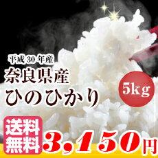【あす楽 送料無料】奈良ひのひかり 5kg米 5kg 送料無料奈良県産 ヒノヒカリ 5kg