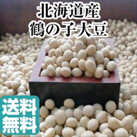 大豆 1kg 送料無料平成30年 北海道産 新鶴の子大豆(3.0分上)1kg