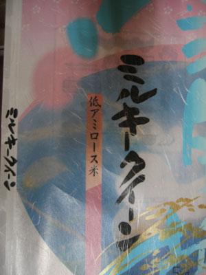 29年産セシウム不検出福島県会津喜多方産低アミロース 特別栽培米ミルキークィーン 玄米5kg【送料無料】
