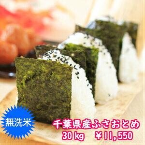 【令和元年産】無洗米 ふさおとめ 30kg(5kg×6)千葉県産 おいしい♪手間なし♪※送料無料地域に除外があります※北海道・九州+600円