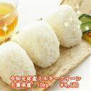 【令和元年産】千葉県産 ミルキークイーンつきたて10kg(5kg×2)数に限りがあります♪送料無料♪※送料無料地域に除…