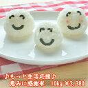 もっと生活応援米♪♪無洗米 10kg恵みに感謝米(5kg×2)本州・四国 送料無料
