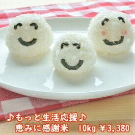 もっと生活応援米♪♪無洗米 10kg恵みに感謝米(5kg×2)※本州・四国:送料無料