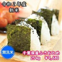 25年産新米千葉県産ふさおとめ5kg無洗米