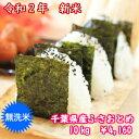 【令和2年産】新米入荷!無洗米 ふさおとめ 10kg(5kg×2)千葉県産 おいしい♪手間なし♪※送料無料地域に除外があります※北海道・九州+400円