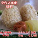 【令和2年産】新米入荷!千葉県産コシヒカリ 玄米5kg送料無料♪精米無料♪※送料無料※【♯元気いただきますプロジェ…