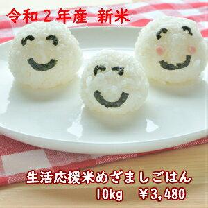 生活応援米 10kg無洗米 めざましごはん(5kg×2)♪令和2年産米使用♪本州・四国 送料無料