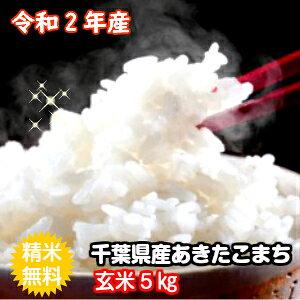 千葉県産 あきたこまち玄米 5kg送料無料♪精米無料♪【令和2年 千葉県】【#販路多様化緊急対策事業】