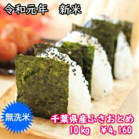 【令和元年産】無洗米 ふさおとめ 10kg(5kg×2)千葉県産 おいしい♪手間なし♪※送料無料地域に除外があります※北海道・九州+400円