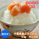 【令和1年産】無洗米 ふさこがね 5kgおいしい♪手間なし♪簡単♪※送料無料地域に除外があります※北海道・九州+40…