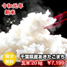 新米入荷!【令和元年】千葉県産あきたこまち玄米20kg(10kg×2袋)送料無料♪精米無料♪小分けも無料♪※送料無料地域に除外があります※北海道・九州:+600円