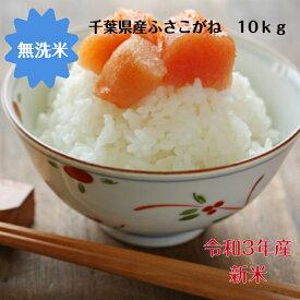 令和3年産 新米入荷!無洗米 ふさこがね 10kg(5kg×2)千葉県産 おいしい♪手間なし♪簡単♪※本州・四国 送料無料※