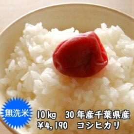 【30年産】無洗米 コシヒカリ10kg(5kg×2)おいしい♪手間なし♪千葉県産※送料無料※※送料無料地域に除外があります※北海道・九州:+400円