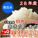 無洗米 あきたこまち 10kg(5kg×2)【28年産】おいしい♪手間なし♪簡単♪千葉県産※送料無料地域に除外があります※北海道・九州:+400円