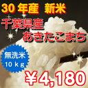 【30年産 新米入荷!】無洗米 あきたこまち 10kg(5kg×2)おいしい♪手間なし♪簡単♪千葉県産※送料無料地域に除…