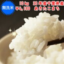 【30年産】無洗米 あきたこまち 10kg(5kg×2)おいしい♪手間なし♪簡単♪千葉県産※送料無料地域に除外があります…