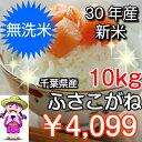 【30年産】無洗米ふさこがね 10kg(5kg×2)千葉県産 おいしい♪手間なし♪簡単♪※送料無料地域に除外があります※…