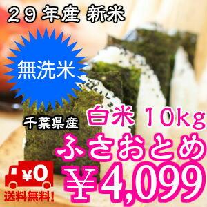 【29年産】新米入荷!無洗米 ふさおとめ 10kg(5kg×2)千葉県産 おいしい♪手間なし♪※送料無料地域に除外があります※北海道・九州+400円