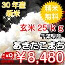 【30年産 新米入荷!】千葉県産あきたこまち玄米25kg(10kg×2袋、5k×1袋)送料無料♪精米無料♪小分けも無料♪※送…