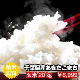 【30年産】千葉県産あきたこまち玄米20kg(10kg×2袋)送料無料♪精米無料♪小分けも無料♪※送料無料地域に除外があります※北海道・九州:+600円