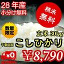 千葉県産 コシヒカリ【28年産】玄米30kg(10kg×3)送料無料♪精米無料♪小分けも無料♪※送料無料地域に除外があり…